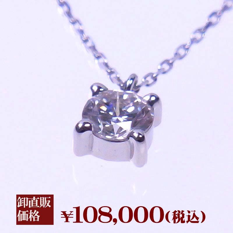 ダイヤモンド ペンダント ネックレス PT850