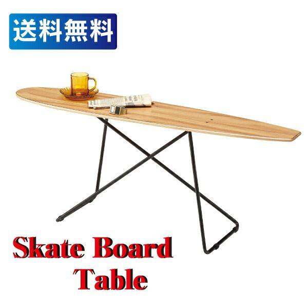 【送料無料】 スケートボードテーブル SF-200 スケートボード サイドテーブル ローテーブル 木製 インテリア 北欧 シンプル ヴィンテージ かっこいい 一人暮らし ダイニングテーブル スタイリッシュ フレンチ カフェテーブル コーヒーテーブル