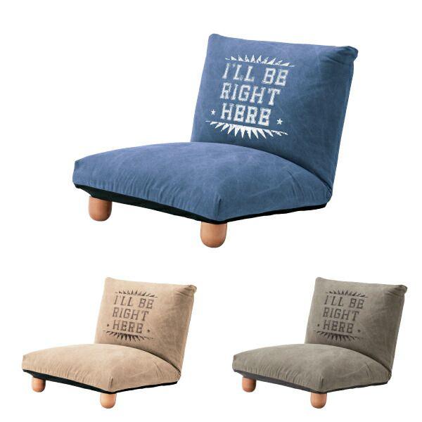 ソファ フロアチェア RKC-935 1人掛け 42段階リクライニング モダン オシャレ おしゃれ カジュアル カフェ かわいい 人気 リビング 新生活 一人暮らしスタイリッシュ 天然木 北欧 座椅子 グレー ベーシュ ブルー