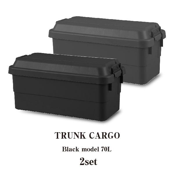 2個セット トランクカーゴ 70L TC-70 コンテナボックス 座れる 収納ボックス イス スツール 収納BOX おしゃれ フタ付き 蓋付き トランクボックス ガーデニング アウトドア キャンプ ベンチ 軽量 耐荷重100kg 丈夫 工具入れ 持ち運び楽 ロック機能付き シンプル 玄関