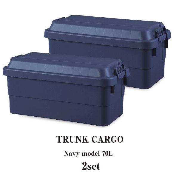 2個セット トランクカーゴ 70L TC-70 コンテナボックス 座れる 収納ボックス イス スツール 収納BOX おしゃれ フタ付き 蓋付き トランクボックス ガーデニング アウトドア キャンプ ベンチ 軽量 耐荷重100kg 丈夫 工具入れ 持ち運び楽 ロック機能付き シンプル 送料無料 玄関