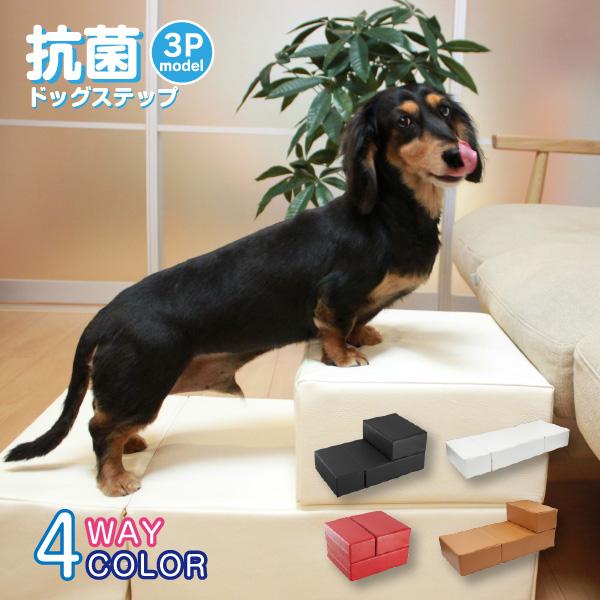【安心の日本製】小型犬から大型の老犬介護にも使える、KLASIOオリジナルの抗菌 ドッグステップ!清潔に保ちながら、怪我を未然に防ぎ、飼い主との距離を縮める商品です。 ★ご好評に付き、引き続き特別価格★【送料無料】 【国産】 KLASIOだけの「抗菌レザーモデル!」 ドッグステップ3P / 抗菌 介護 ドッグスロープ ペットステップ デザイン クッション ヘルニア予防【送料無料】KLASIOオリジナル 敬老の日 小型犬 抗菌 革 清潔 安全 防汚