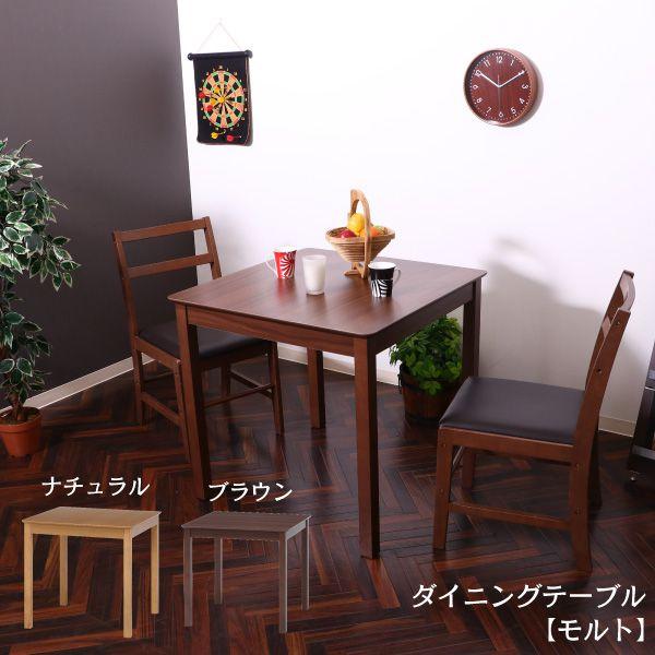 ダイニングテーブル モルト 75×75 ナチュラル ブラウン リビングテーブル 食卓 正方形 スクエアテーブル 一人暮らし 新生活 北欧 シンプル 天然木 センターテーブル リビング ダイニング カフェテーブル 机 デスク テーブル スタイリッシュ 人気 おしゃれ おすすめ