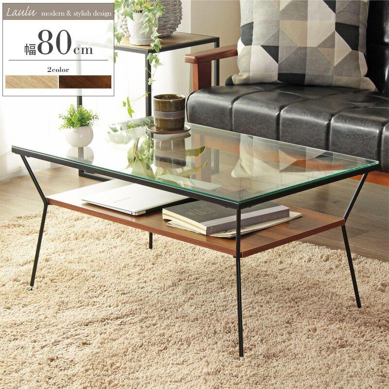 【Laulu】ラウル ガラステーブル テーブル おしゃれ ディスプレイ収納 ディテール 美しい 雰囲気 収納 収納棚 リビングテーブル センターテーブル ソファテーブル 透明感 上質 上品 北欧 一人暮らし 新生活 ローテーブル 棚付き 幅80 W80 カフェ風 見せる収納