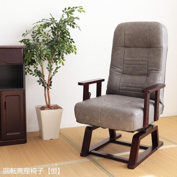 コイルバネ回転高座椅子 恒 こう GY グレー グレイ 高座椅子 リクライニング 回転式 ミドルタイプ ラタンチェア 座椅子 回転座椅子 回転椅子 椅子 回転 肘掛 木製 敬老の日 肘掛け 肘 椅子 イス