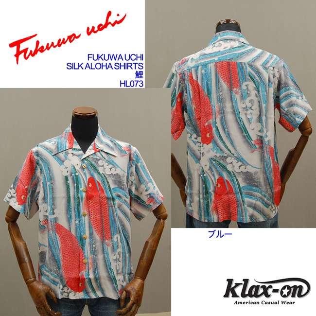 FUKUWA-UCHI(フクワウチ) シルクアロハシャツ「鯉」HL073-ブルー/