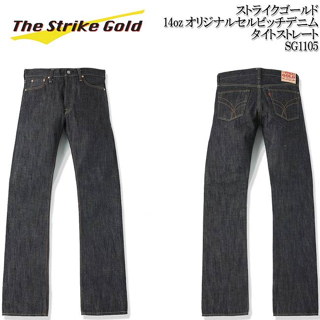 ストライクゴールド(THE STRIKE GOLD) 右綾特ザラ14ozタイトフィットストレートジーンズ「SG1105」/REGULAR SERIES/アメカジ/メンズ/デニム/ブルージーンズ/