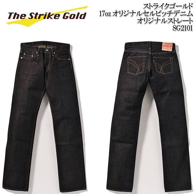 ストライクゴールド(THE STRIKE GOLD) 右綾高密度17ozオリジナルストレートジーンズ「SG2101」/TOUGH SERIES//アメカジ/メンズ/デニム/ブルージーンズ/