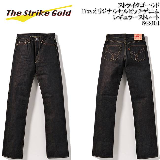 THE STRIKE GOLDストライクゴールド タフシリーズ オリジナル右綾高密度17ozセルビッチ クラシックストレートジーンズ SG2103