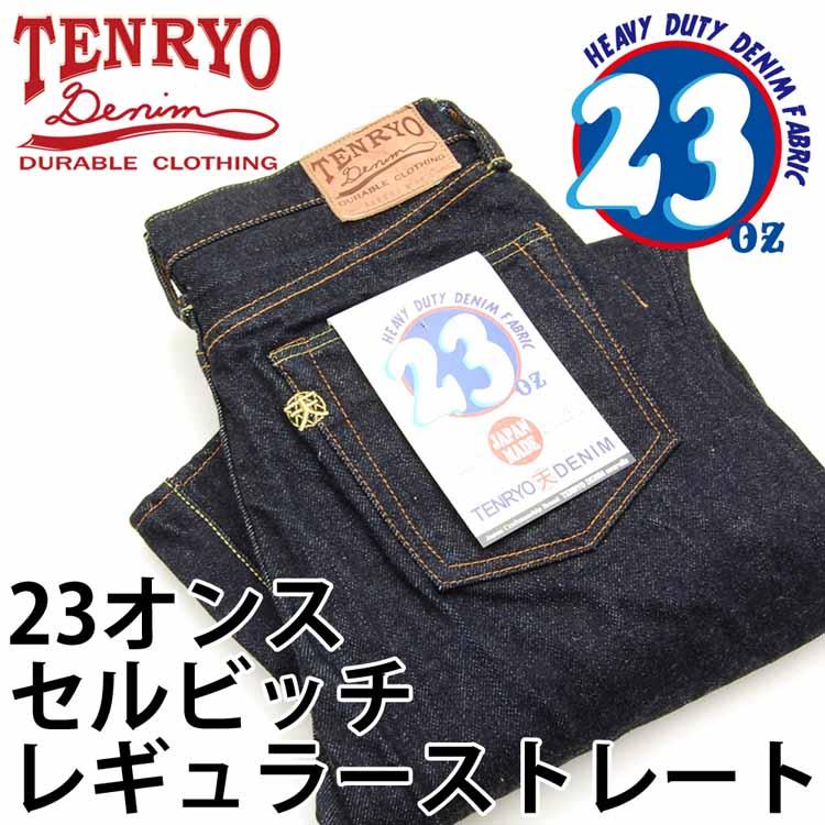 倉敷天領デニム(TENRYO DENIM)オリジナル右綾23ozスーパーヘビーセルビッチ クラシックストレートジーンズ TDP233