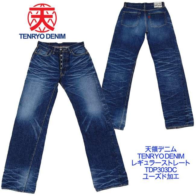 天領デニム(TENRYO DENIM) 13ozレギュラーストレートジーンズ「TDP303DC」ユーズド加工/アメカジ/メンズ/レディース/