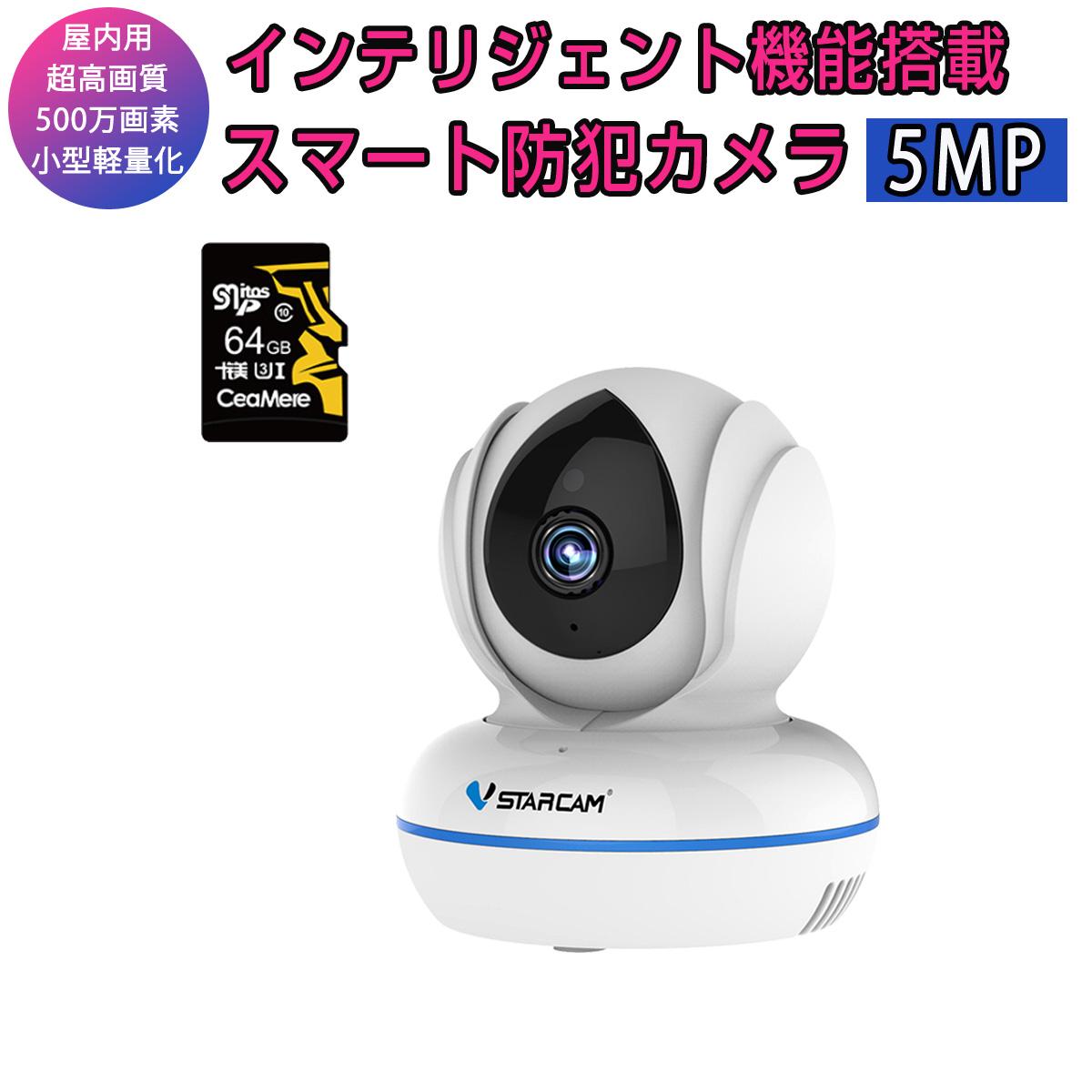 小型 防犯カメラ ワイヤレス C22Q VStarcam WQHD 2K 1440p 400万画素 SDカード64GB同梱モデル 超高画質 超高精細 wifi 無線 MicroSDカード録画 録音 ネット環境なくても電源繋ぐだけ 遠隔監視 赤ちゃん 子供 ペット 屋内用 IP カメラ 6ヶ月保証 K&M