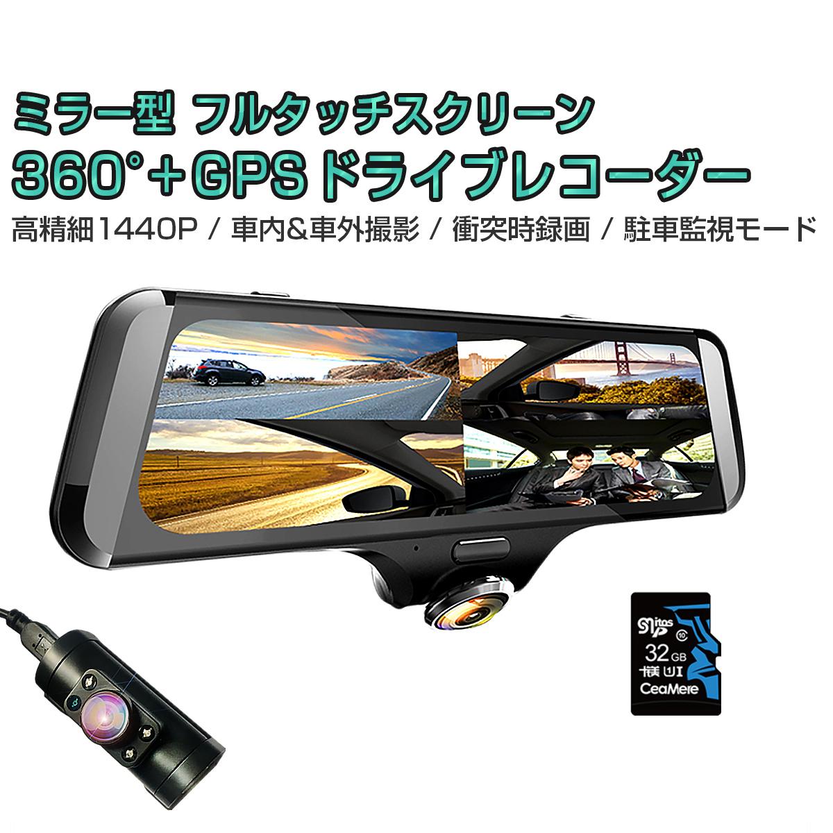 2020年モデル 360度ドライブレコーダー 前後カメラ ミラー型 GPS搭載 SDカード32GB同梱モデル あおり運転対策 2K 高精細1440P 400万画素 10インチ タッチパネル 140度 広角 バックカメラ 車内 車外 常時録画 衝撃録画 3ヶ月保証 K&M