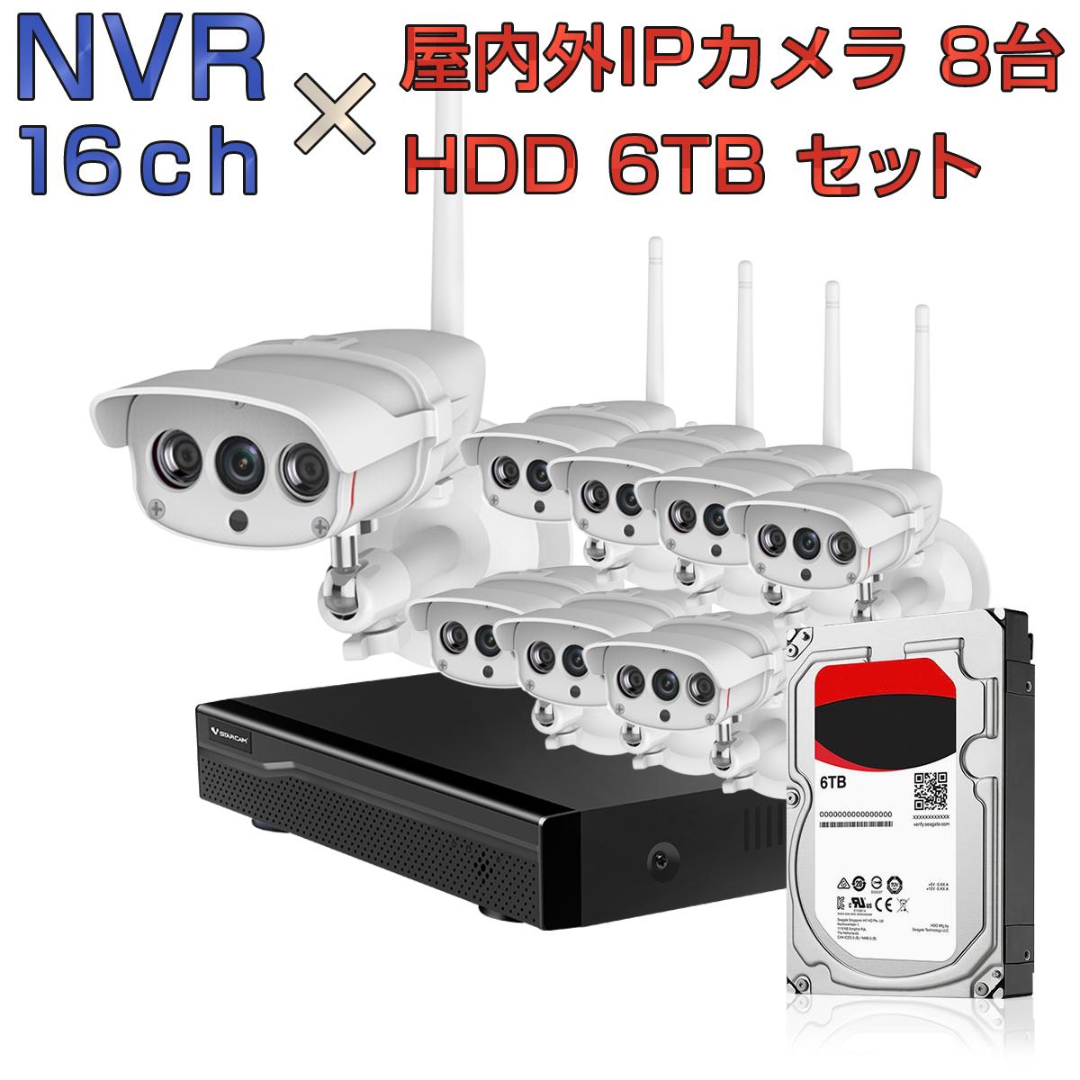 NVR ネットワークビデオレコーダー 16ch HDD6TB内蔵 C16S 2K 1080p 200万画素カメラ 8台セット IP ONVIF形式 スマホ対応 遠隔監視 FHD 動体検知 同時出力 録音対応 H.265+ IPカメラレコーダー監視システム 6ヶ月保証 K&M