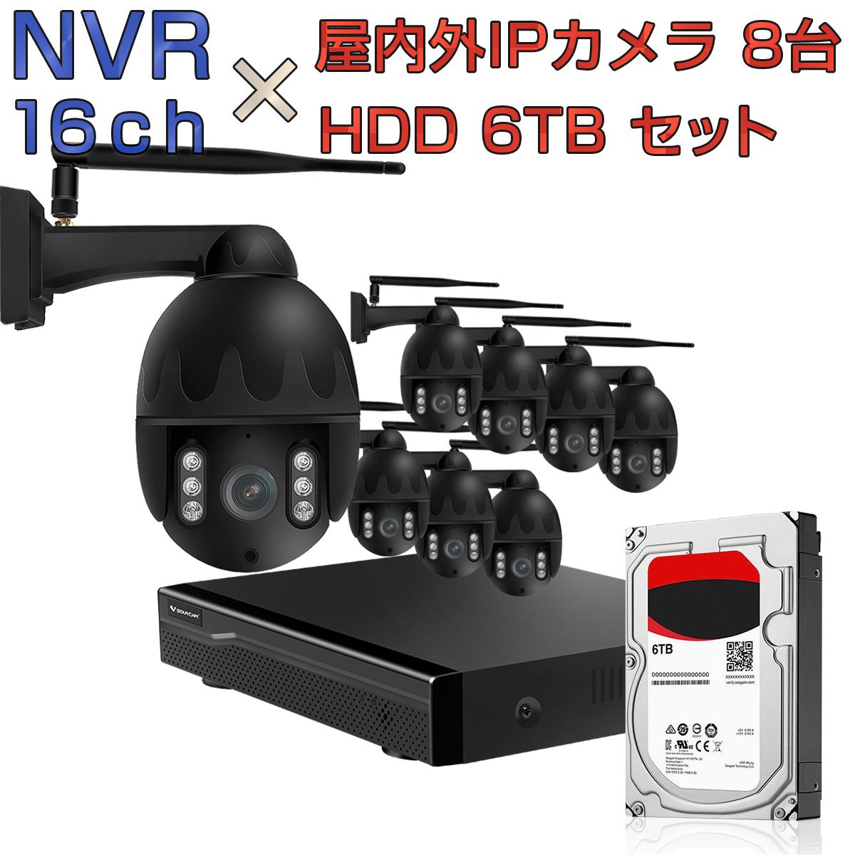 SSL NVR ネットワークビデオレコーダー 16ch HDD6TB内蔵 C31S 2K 1080p 200万画素カメラ 8台セット IP ONVIF形式 スマホ対応 遠隔監視 FHD 動体検知 同時出力 録音対応 H.265 IPカメラレコーダー監視シス