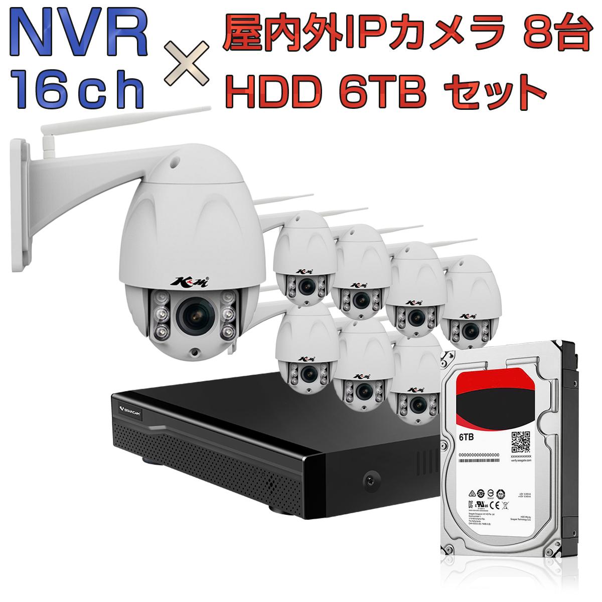 NVR ネットワークビデオレコーダー 16ch HDD6TB内蔵 C34S 200万画素カメラ 8台セット IP ONVIF形式 スマホ対応 遠隔監視 1080P FHD 動体検知 同時出力 録音対応 H.265+ IPカメラレコーダー監視システム 宅配便送料無料 1年保証 K&M