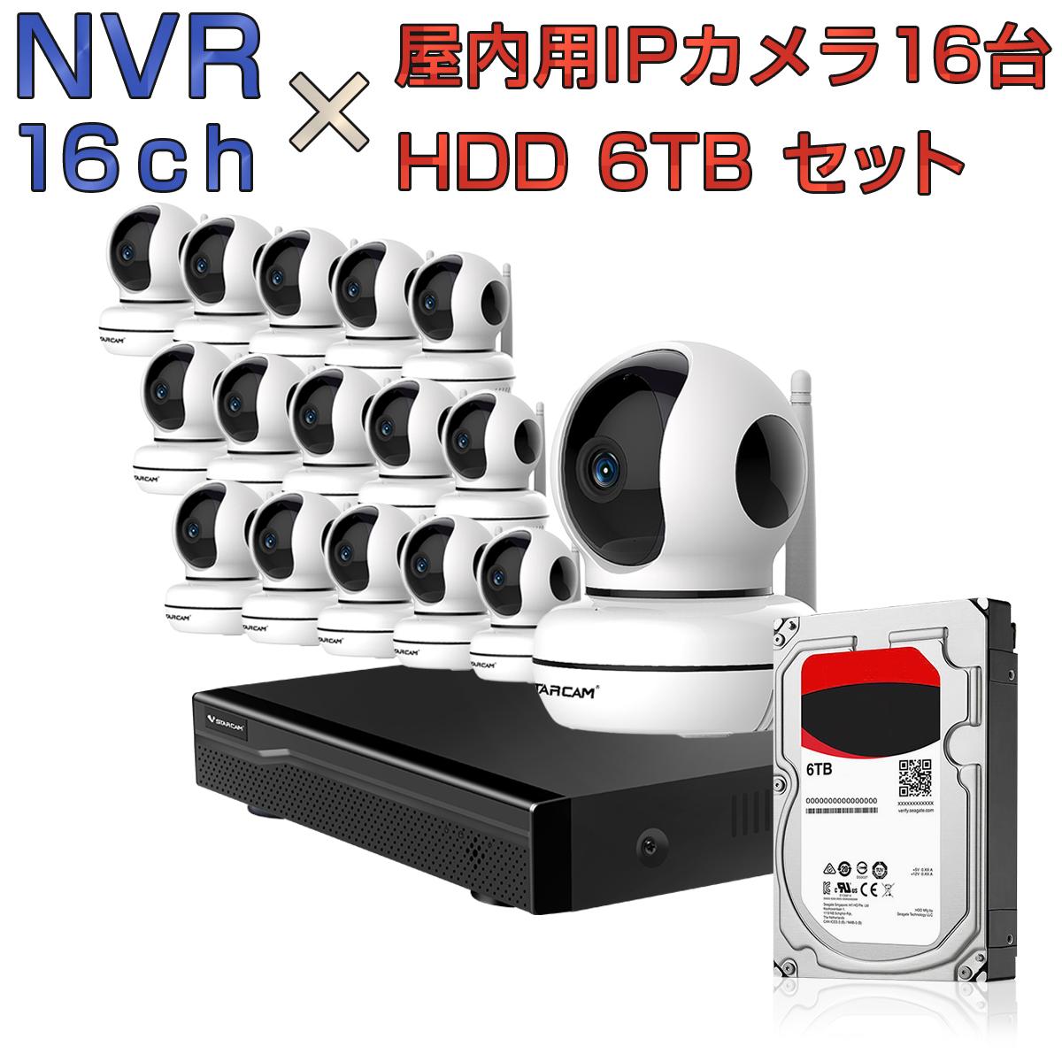 NVR ネットワークビデオレコーダー 16ch HDD6TB内蔵 C46S 2K 1080p 200万画素カメラ 16台セット IP ONVIF形式 スマホ対応 遠隔監視 FHD 動体検知 同時出力 録音対応 H.265+ IPカメラレコーダー監視システム 6ヶ月保証 K&M
