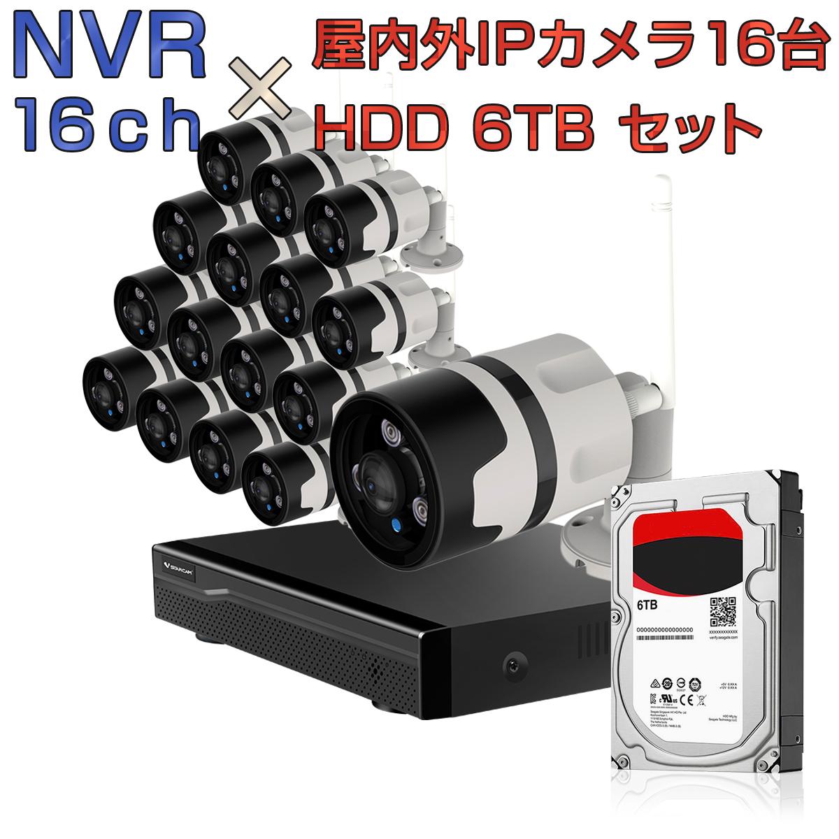 NVR ネットワークビデオレコーダー 16ch HDD6TB内蔵 C63S 2K 1080p 200万画素カメラ 16台セット IP ONVIF形式 スマホ対応 遠隔監視 FHD 動体検知 同時出力 録音対応 H.265+ IPカメラレコーダー監視システム 6ヶ月保証 K&M