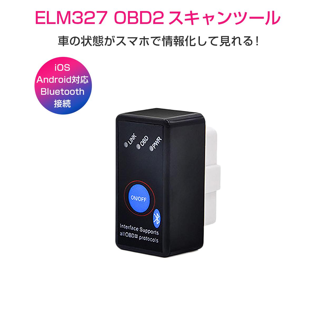 1ヶ月保証 送料無料 ELM327 Bluetooth OBD2汎用スキャンツール V1.5 ON/OFFスイッチ付き iOS Android Windows対応 iPhone iPad スマホ タブレット カー情報診断ツール OBDII マルチメーター 1ヶ月保証