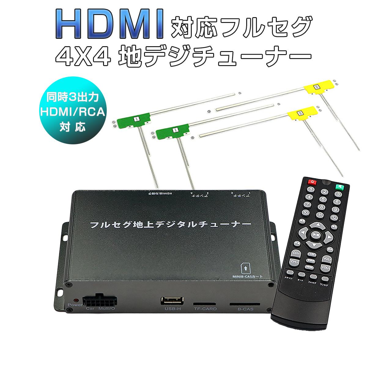 高画質フルHD 地デジチューナー フルセグチューナー HDMI 4x4 高性能4×4 4チューナー 4アンテナ フルセグ ワンセグ 自動切換 150km/hまで受信 3画面出力 古い車載TVやカーナビにも使える 12V/24V対応 フィルムアンテナ付き miniB-CASカード付き 宅配便送料無料 1年保証 K&M