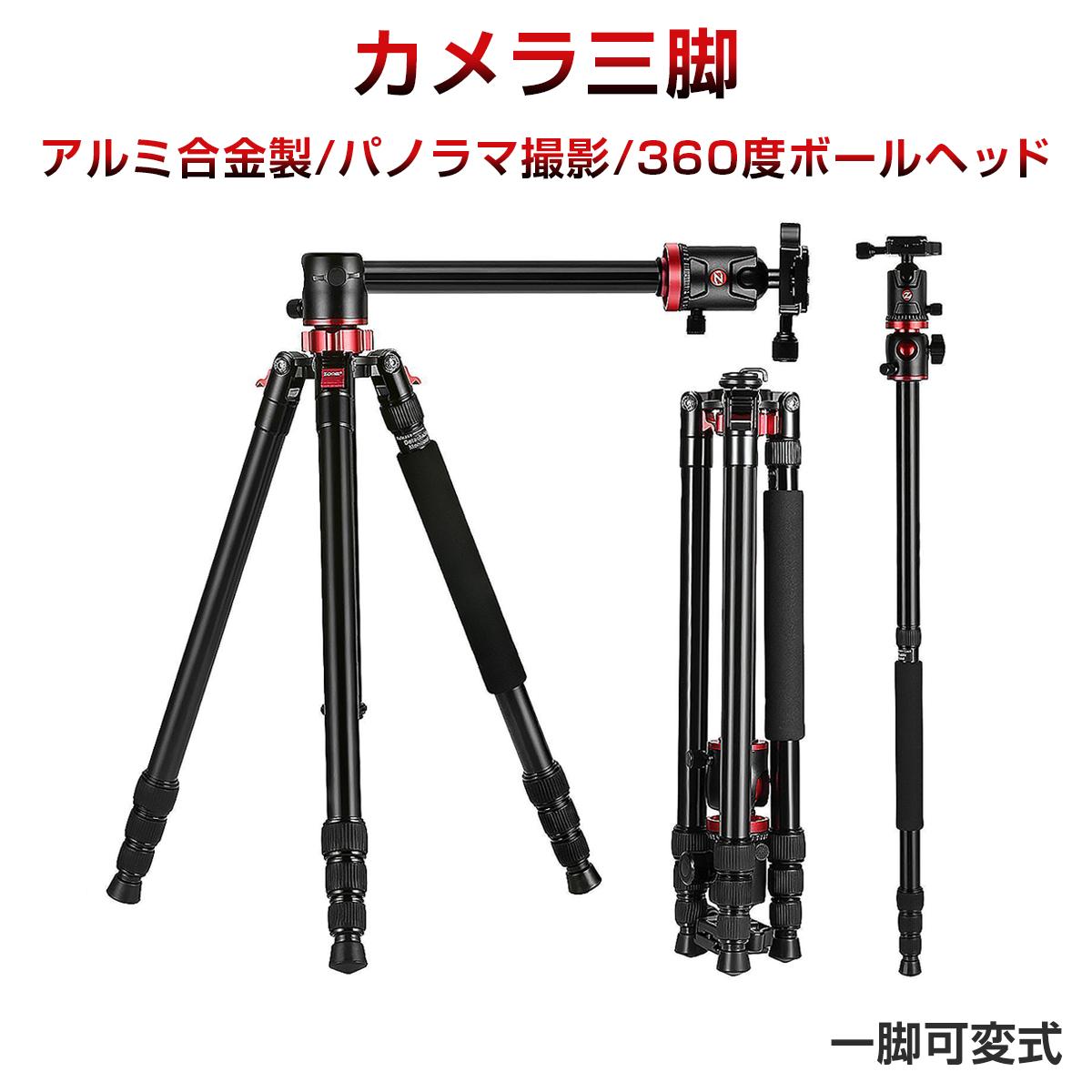 1年保証 送料無料 SDL ZOMEI M8 カメラ三脚 プロ お買い得 商舗 360度ボールヘッド 高品質アルミ合金 一眼 一脚 90度回転可能なセンターコラム DVスコープ 192cm プロジェクター Nikon ビデオカメラ Canon DSLR