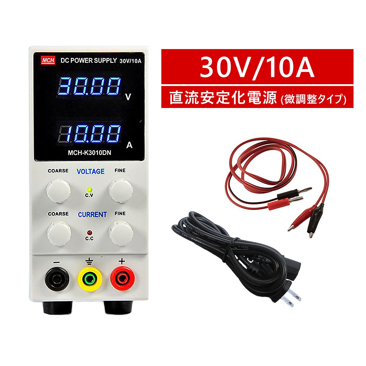 SDL 直流安定化電源 30V 10A 直流電源 10mV 1mA 微調整対応モデル スイッチング式 自動温度制御冷却ファン 直流電源装置 0-30V 0-10A 宅配便送料無料 PSE 6ヶ月保証 K&M