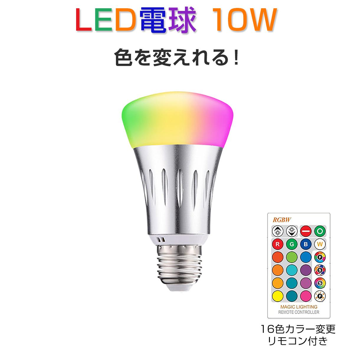 LED電球 カラー電球 E26 口金 10個セット 10W RGB 16色 リモコン操作 調光 調色 眼精疲労 睡眠障害 省エネ 節電対策 長寿命 高輝度 送料無料 1ヶ月保証 K&M