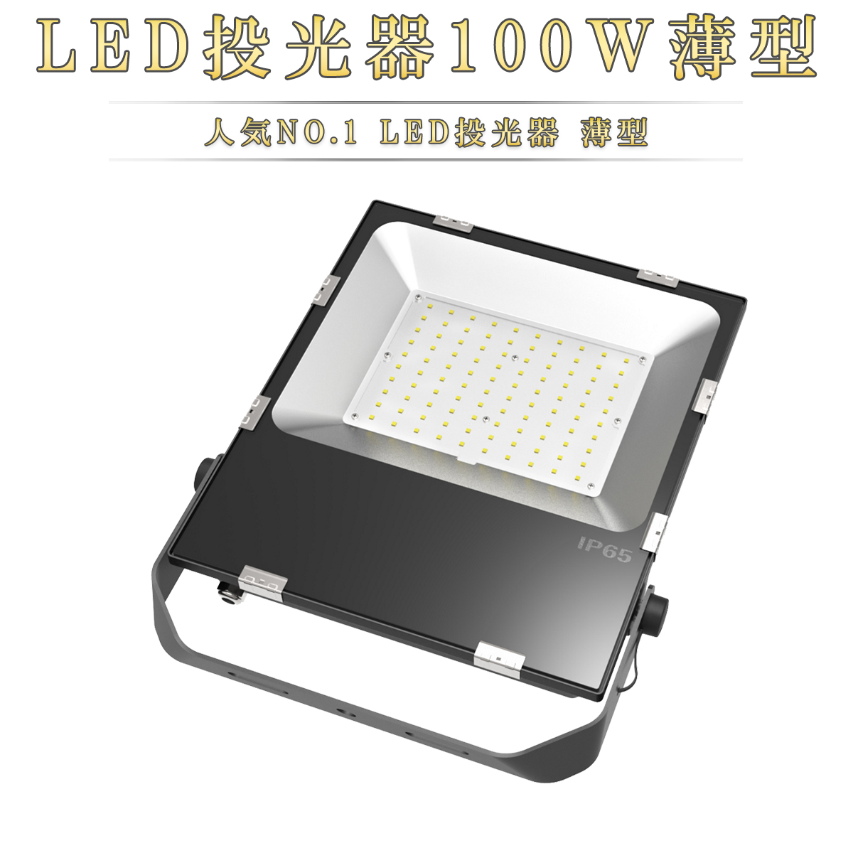 Led Floodlights Four Set 5 M Code With 100 W Emitter 6000 K White Light
