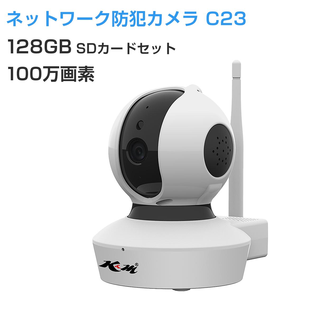 ベビーモニター 100万画素 C7823 SDカード128GB同梱モデル 防犯カメラ 新モデル ペットモニター VStarcam ワイヤレス 無線WIFI MicroSDカード録画 屋内用 監視 ネットワーク IP カメラ 宅配便送料無料 PSE 技適 1年保証 K&M