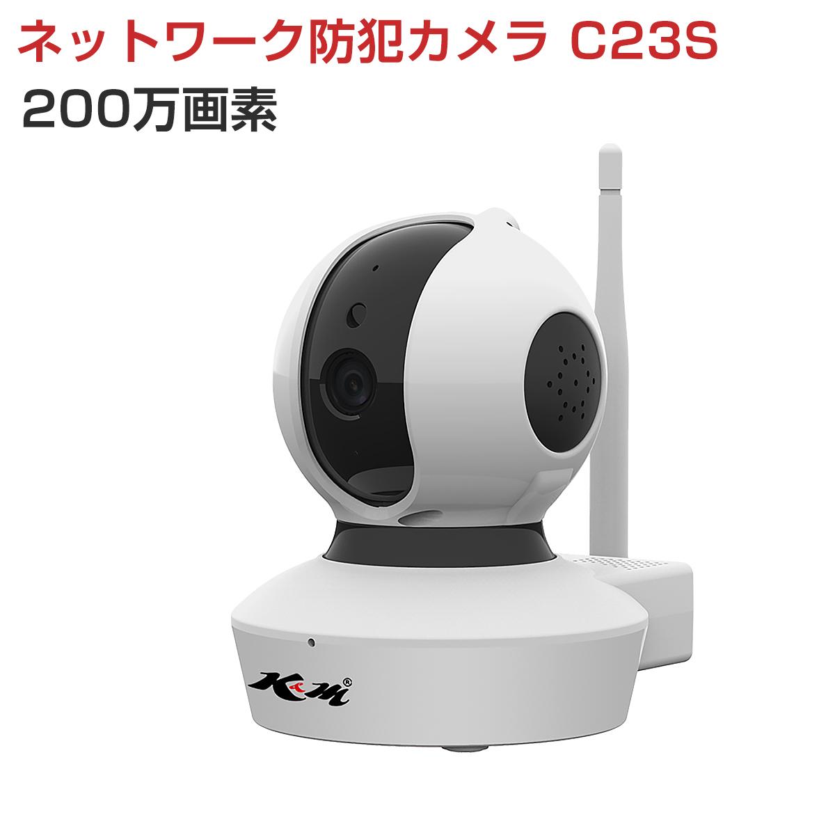 SDL 防犯カメラ 200万画素 C7823 新モデル ペット ベビーモニター VStarcam ワイヤレス 無線WIFI MicroSDカード録画 電源繋ぐだけ 屋内用 監視 ネットワーク IP WEB カメラ 宅配便送料無料 PSE 技適 1年保証 K&M