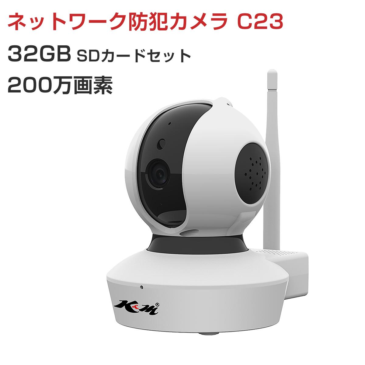 防犯カメラ 200万画素 C7823 新モデル SDカード32GB同梱モデル ペット ベビーモニター VStarcam ワイヤレス 無線WIFI MicroSDカード録画 屋内用 監視 ネットワーク IP WEB カメラ 宅配便送料無料 PSE 技適 1年保証 K&M