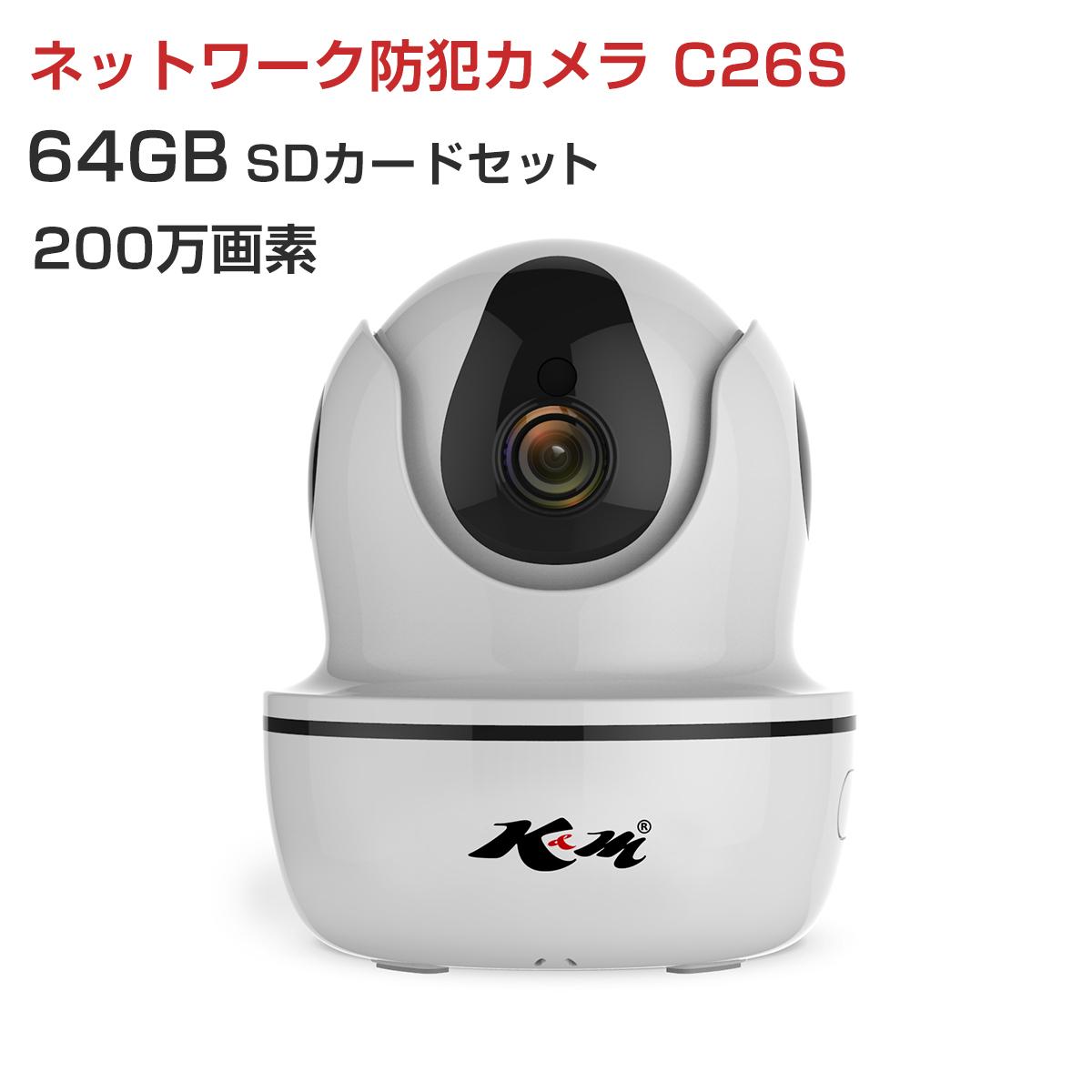 防犯カメラ ベビー ペットモニター Vstarcam C26S SDカード64GBセット済 ワイヤレス 無線WIFI MicroSDカード録画 200万画素 電源繋ぐだけ 屋内用 監視 ネットワーク IP カメラ モーション探知 宅配便送料無料 PSE 1年保証 K&M