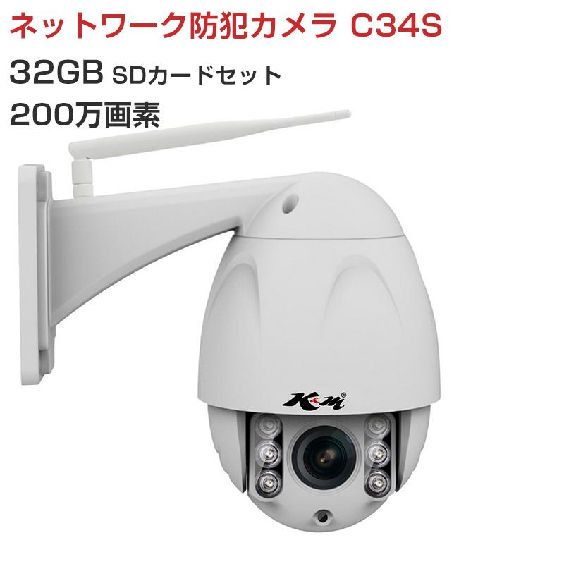防犯カメラ 200万画素 C34S SDカード32GB同梱モデル ペットモニター VStarcam 4倍ズーム機能付 ワイヤレス 無線WIFI MicroSDカード録画 ONVIF LANケーブルなくても電源繋ぐだけ 屋外用 監視 ネットワーク IP カメラ 宅配便送料無料 PSE 1年保証 K&M
