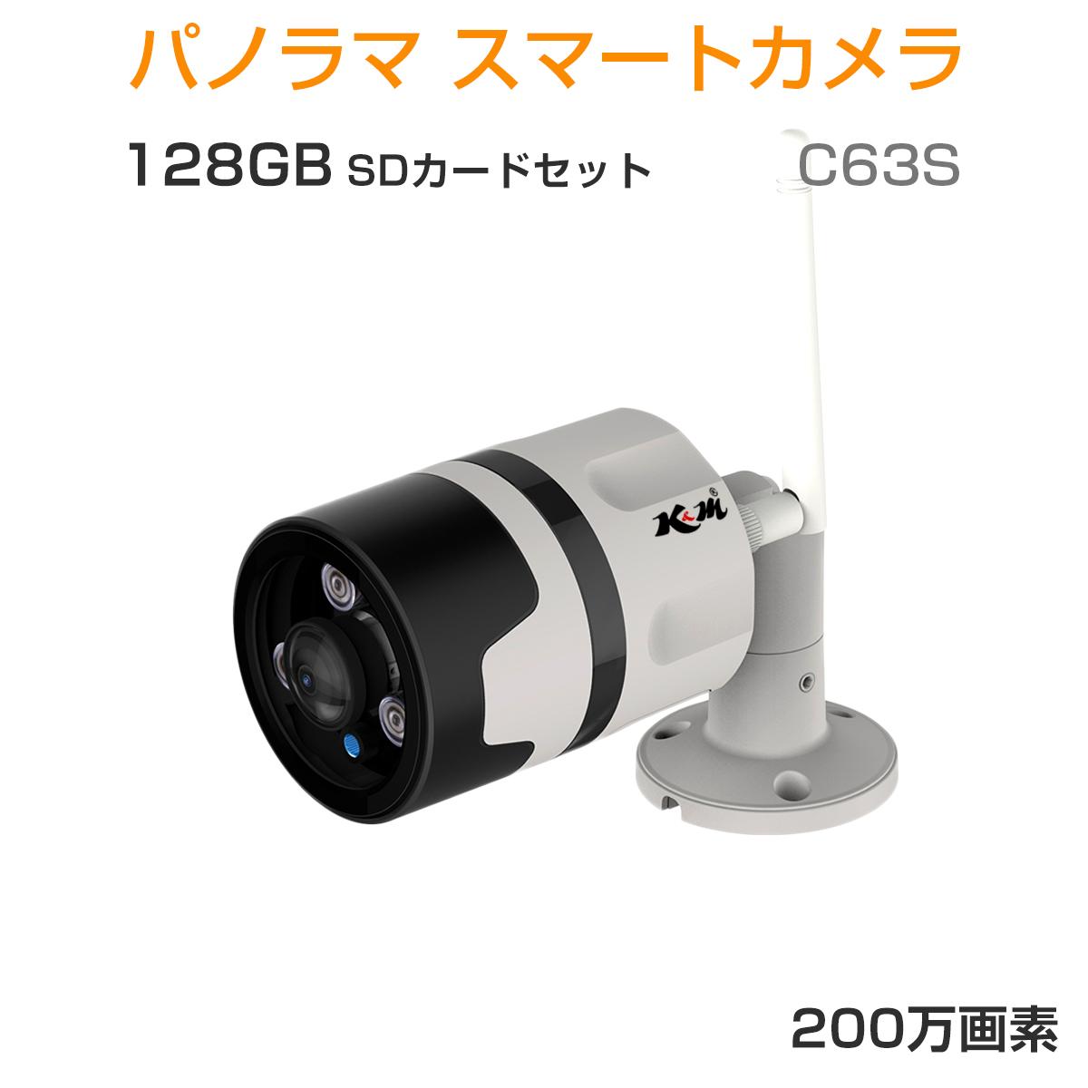 防犯カメラ 200万画素 C63S SDカード128GB同梱モデル商品 魚眼レンズ 360度 ネットワークカメラ ペット ベビー WIFI ワイヤレス 屋外 屋内 MicroSDカード録画 監視 IP カメラ 動体検知 VStarcam 宅配便送料無料 PSE 技適 1年保証 K&M