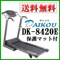 Ideal for home ダイコウ DK-8420E ( DK8420E ) popular running machine treadmill and room runner / walking training