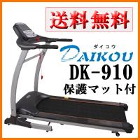 Day cow DK-910 (DK910) standard household running machine / treadmill / room runner / new design models
