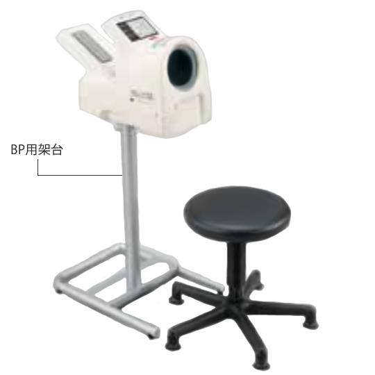 全自動血圧計(BP-900)用架台BP-1 ※本体、椅子は付属しません【タニタ】