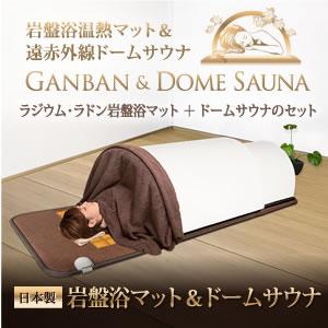 55%OFF 日本製 岩盤浴ドームサウナ 100V 岩盤浴マット ドームサウナのセット 父の日 葬儀 新居祝い 特価 結婚内祝 お買い得