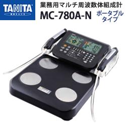 タニタ(TANITA)MC-780A-N(ポータブルタイプ)【体組成計】【体成分分析機器】【日本製】【筋肉量計】【体水分量計】【B.M.I測定】【体脂肪率】【推定骨量】【基礎代謝量】【内臓脂肪レベル】【体水分量】【メタボリック対策】【送料無料】