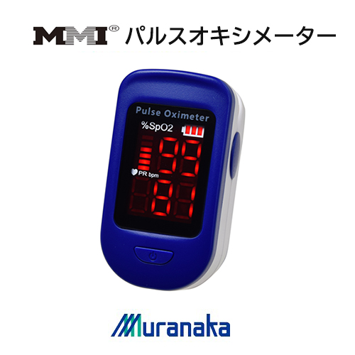 村中医療器 MMIフィンガー SALENEW大人気 大型画面 迅速な対応で商品をお届け致します 特定保守管理医療機器 MMI パルスオキシメーター フィンガー 酸素濃度を測定し健康状態を確認 日本国内 自宅療養 新型コロナウイルス 酸素目安 酸素測定 酸素濃度測定 血中酸素濃度計 医療機器認証番号 送料無料 酸素不足