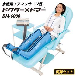 【家庭用エアマッサージ器】ドクターメドマー(Dr.MEDOMER) DM-6000 両脚セット【メドー産業】【メドマー】【DM-6000】【エアマッサージ】【マッサージ】【送料無料】
