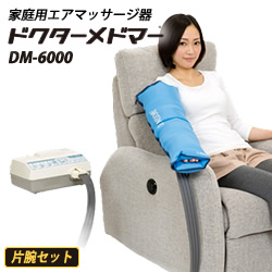 【家庭用エアマッサージ器】ドクターメドマー(Dr.MEDOMER) DM-6000 片腕セット【メドマー】【DM-6000】【マッサージ器】【エアマッサージ】【メドー産業】【送料無料】, 加賀市 1ecde2ce