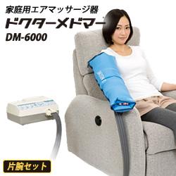 【家庭用エアマッサージ器】ドクターメドマー(Dr.MEDOMER) DM-6000 片腕セット【メドマー】【DM-6000】【マッサージ器】【エアマッサージ】【メドー産業】【送料無料】
