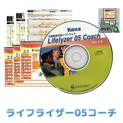 ライフライザー05コーチ lifelyzer05_Coach【smtb-k】【行動変容支援ソフトウェア】【管理ソフト】【生活習病】【スズケン】【生活習慣記録機】