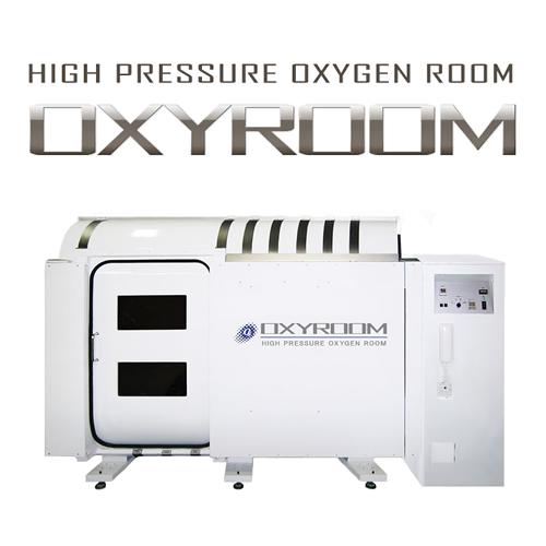 オキシルーム【OXYR00M】【酸素ルーム】【酸素BOX】【高気圧キャビン】【1.3気圧】【高加圧酸素ルーム】【酸素カプセル】【酸素機器】【酸素濃縮器】【酸素発生器】