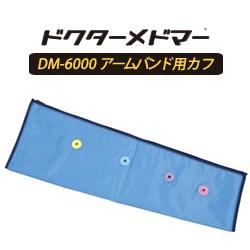【家庭用エアマッサージ器】ドクターメドマー(Dr.MEDOMER)用パーツ アームバンド用カフ (片腕) U-6000 (U-50A)【メドー産業】【メドマー】【DM-6000】【エアマッサージ】【マッサージ】【送料無料】