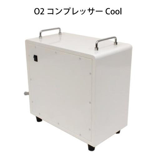 AdjustO2オプション O2コンプレッサーCool【酸素】【酸素カプセル】【高濃度酸素】【smtb-k】【kb】