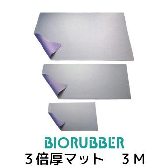 バイオラバー マット3M(8mm・3倍厚) 山本化学工業 シーツの下やかけ布団として【送料無料】【smtb-k】【kb】【突破1205】 【RCPmar4】【2sp_121004_green】【マラソン201302_健康】