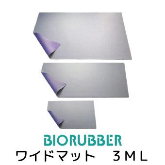 バイオラバー マット3ML(9mm・最大厚) 山本化学工業 頭からつま先までをカバー【送料無料】【smtb-k】【kb】【突破1205】 【RCPmar4】【2sp_121004_green】【マラソン201302_健康】