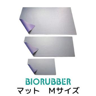 バイオラバー マット スタンダードM(2.5mm厚) 山本化学工業 利用しやすい大きさで、人気No.1【送料無料】【smtb-k】【kb】【突破1205】 【RCPmar4】【2sp_121004_green】【マラソン201302_健康】
